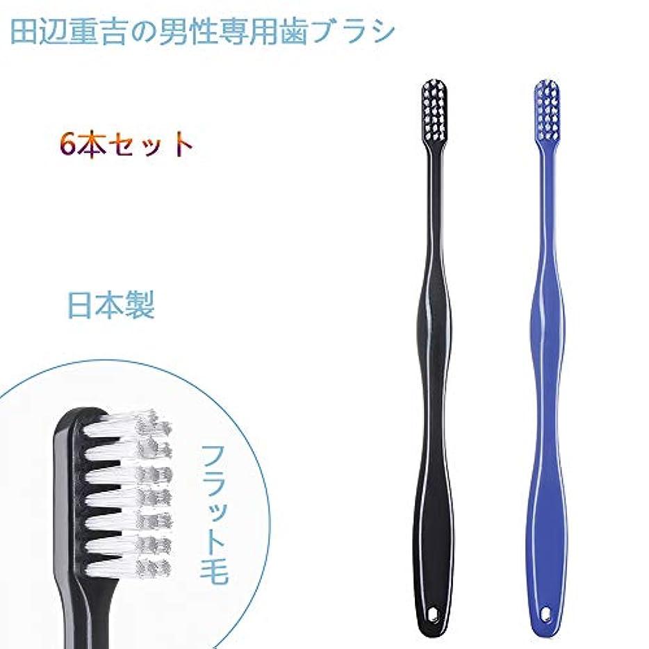 リラックスした開いたレビュー歯ブラシ職人 Artooth ® 田辺重吉の磨きやすい 男性専用 歯ブラシ MEN' S 日本製 耐久性UP 6本セットLT-08(色おまかせ)