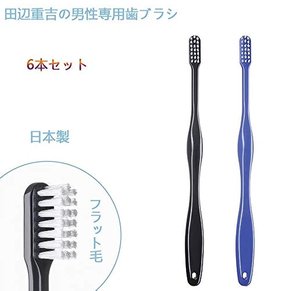 民兵ダウンパワーセル歯ブラシ職人 Artooth ® 田辺重吉の磨きやすい 男性専用 歯ブラシ MEN' S 日本製 耐久性UP 6本セットLT-08(色おまかせ)