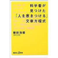 科学者が見つけた「人を惹きつける」文章方程式(講談社+α新書)鎌田 浩毅