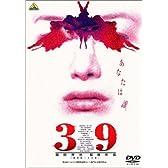 39-刑法第三十九条- [DVD]