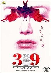 【動画】39 刑法第三十九条