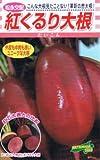 【種子】紅くるり大根 3ml
