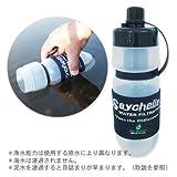 seychelle(セイシェル) サバイバルプラス携帯浄水ボトル【正規品】セシウム対応版&日本語取説&保証書同梱