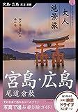 『大人絶景旅』宮島・広島、尾道、倉敷 (大人絶景旅 日本の美をたずねて)