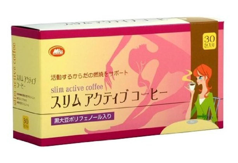 案件伝染性の繁殖スリム アクティブコーヒー 30包入り