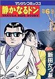 静かなるドン―Yakuza side story (第6巻) (マンサンコミックス)