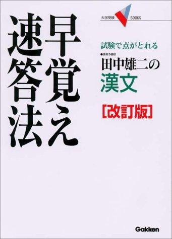 田中雄二の漢文早覚え速答法―試験で点がとれる (大学受験V BOOKS)の詳細を見る