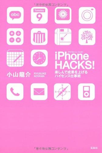 iPhone HACKS! 楽しんで成果を上げるハイセンス仕事術