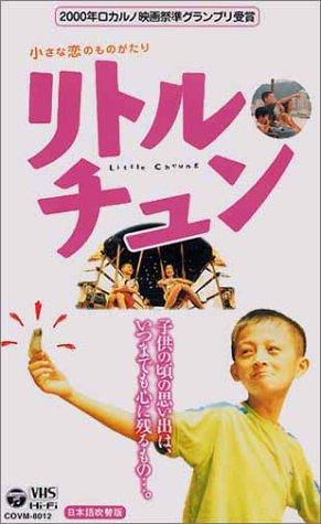 リトル・チュン【日本語吹替版】 [VHS]
