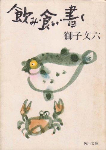飲み・食い・書く (1980年) (角川文庫)
