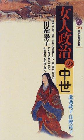 女人政治の中世―北条政子と日野富子 (講談社現代新書)