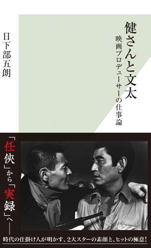 健さんと文太 映画プロデューサーの仕事論 (光文社新書)の詳細を見る