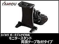 TNK-801DT 対応 汎用 モニタースタンド 両面テープ 取付タイプ 純正付属品の代用品 カイホウ KAIHOU
