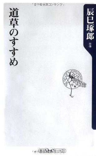 道草のすすめ (角川oneテーマ21 (B-111))の詳細を見る