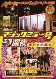 マジックミラー号深夜シリーズ2 六本木編 [DVD]