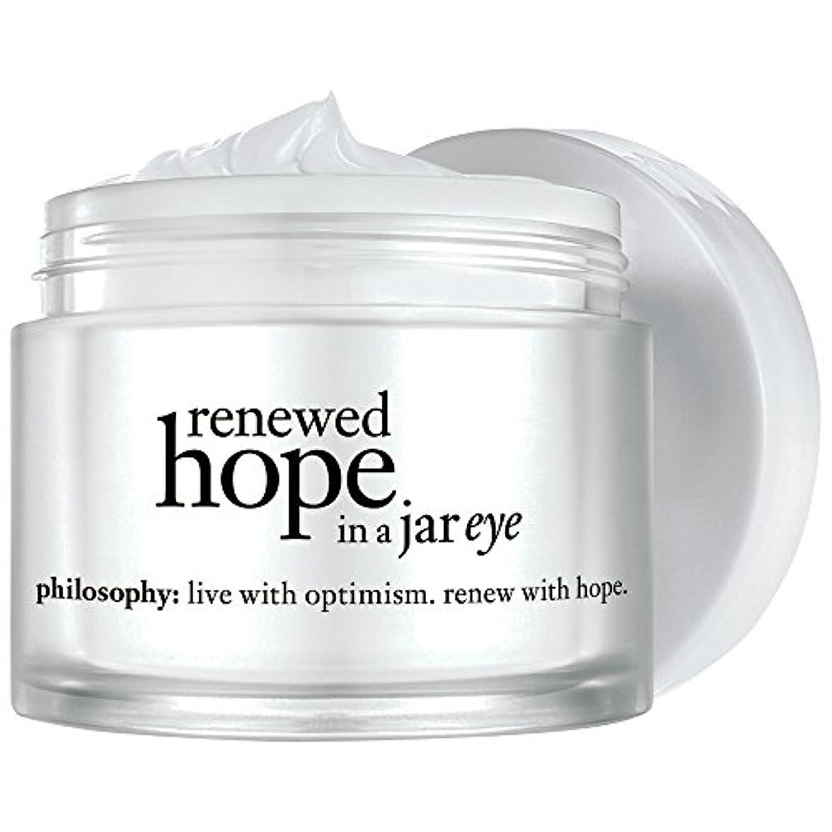 シンポジウム欠席電気哲学リニューアル目の希望15ミリリットル (Philosophy) - Philosophy Renewed Eye Hope 15ml [並行輸入品]