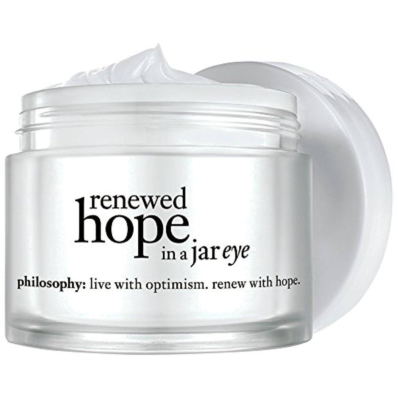 物理的に変形工場哲学リニューアル目の希望15ミリリットル (Philosophy) - Philosophy Renewed Eye Hope 15ml [並行輸入品]