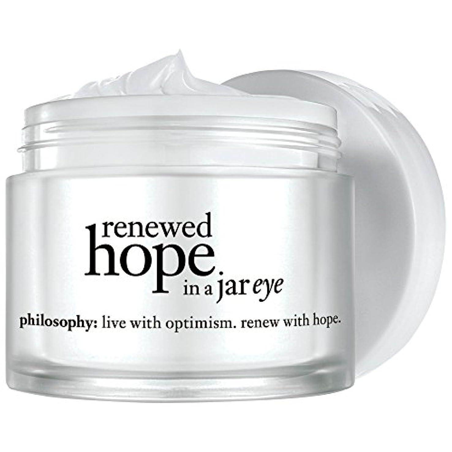 ゴール応答件名哲学リニューアル目の希望15ミリリットル (Philosophy) (x2) - Philosophy Renewed Eye Hope 15ml (Pack of 2) [並行輸入品]