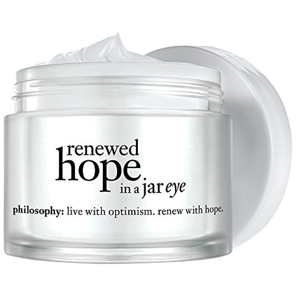 操縦する留め金シャーク哲学リニューアル目の希望15ミリリットル (Philosophy) - Philosophy Renewed Eye Hope 15ml [並行輸入品]