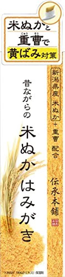 褐色アピール名前昔ながらの米ぬか歯磨き 120g