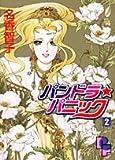 パンドラ・パニック 2 (プチフラワーコミックス)