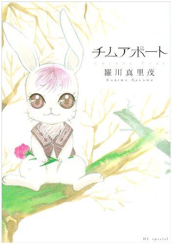 チムアポート (花とゆめコミックスSPECIAL)の詳細を見る