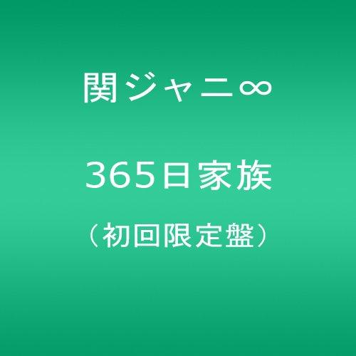 365日家族(初回限定盤)