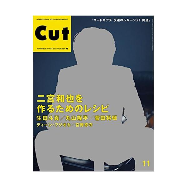Cut 2017年 11 月号 [雑誌]の商品画像