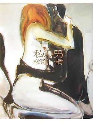 私の男(文藝春秋)