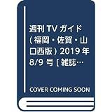 週刊TVガイド(福岡・佐賀・山口西版) 2019年 8 9 号 [雑誌]