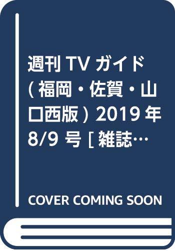 週刊TVガイド(福岡・佐賀・山口西版) 2019年 8/9 号 [雑誌]
