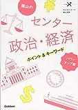 蔭山のセンター政治・経済ポイント&キーワード パワーアップ版 (大学受験Nシリーズ)