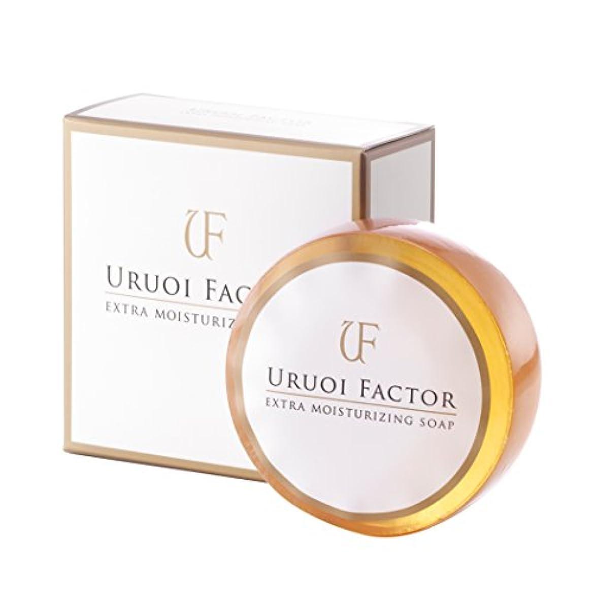 援助じゃない平らにするURUOI FACTOR(うるおいファクター) UFソープ フルボ酸 スクワラン配合 無添加洗顔石鹸(弱アルカリ性) 100g