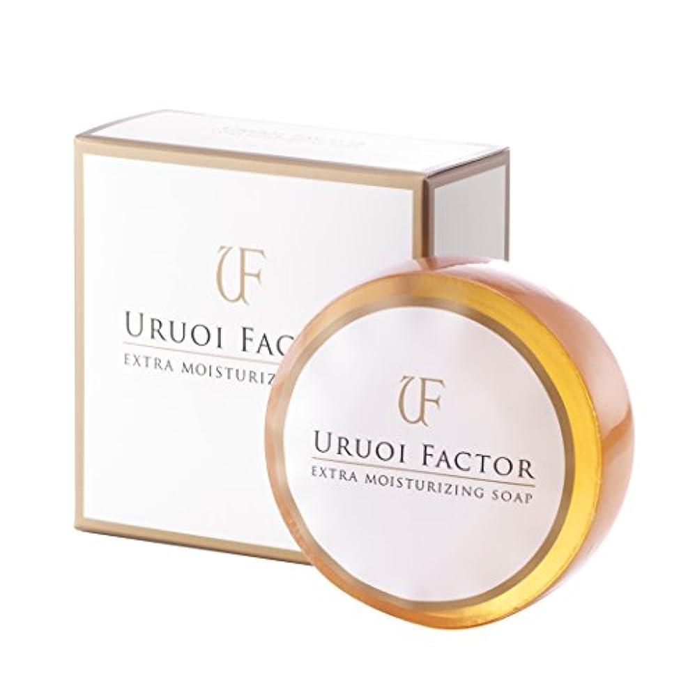 代理人半径パケットURUOI FACTOR(うるおいファクター) UFソープ フルボ酸 スクワラン配合 無添加洗顔石鹸(弱アルカリ性) 100g