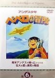 アンデス少年ペペロの冒険 第6巻 [DVD]