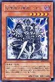 遊戯王カード 暗黒界の軍神 シルバ EEN-JP023R
