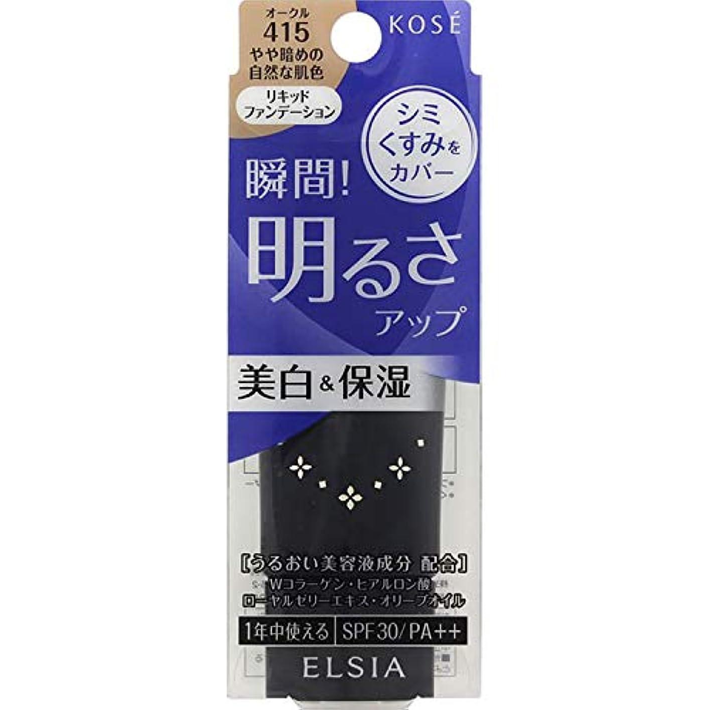 蒸留する書き出す明確なエルシア プラチナム 明るさアップ リキッドファンデーション オークル 415 25g