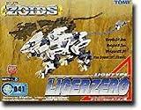 ゾイド 041 ライガーゼロ