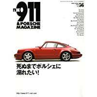 THE 911 & PORSCHE MAGAZINE (ザ 911 ポルシェ マガジン) 2008年 04月号 [雑誌]