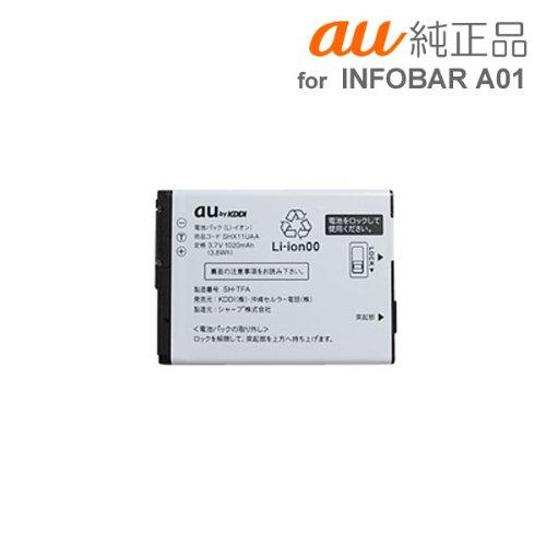 au 純正電池パック SHX11UAA 対応機種 INFOBAR A01
