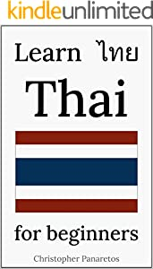 Learn Thai: for beginners (English Edition)