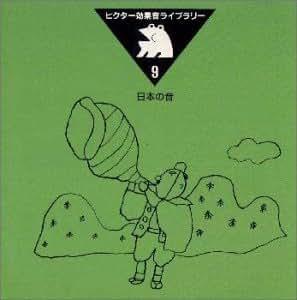 効果音ライブラリー 日本の音
