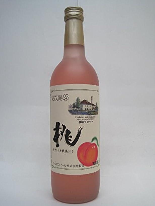 口述する悪質なフローサッポロ 桃のワイン 720ml