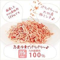 新垣ミート 九州産 パラパラ~っと豚ミンチ600g 便利な小分けで300g×2パック