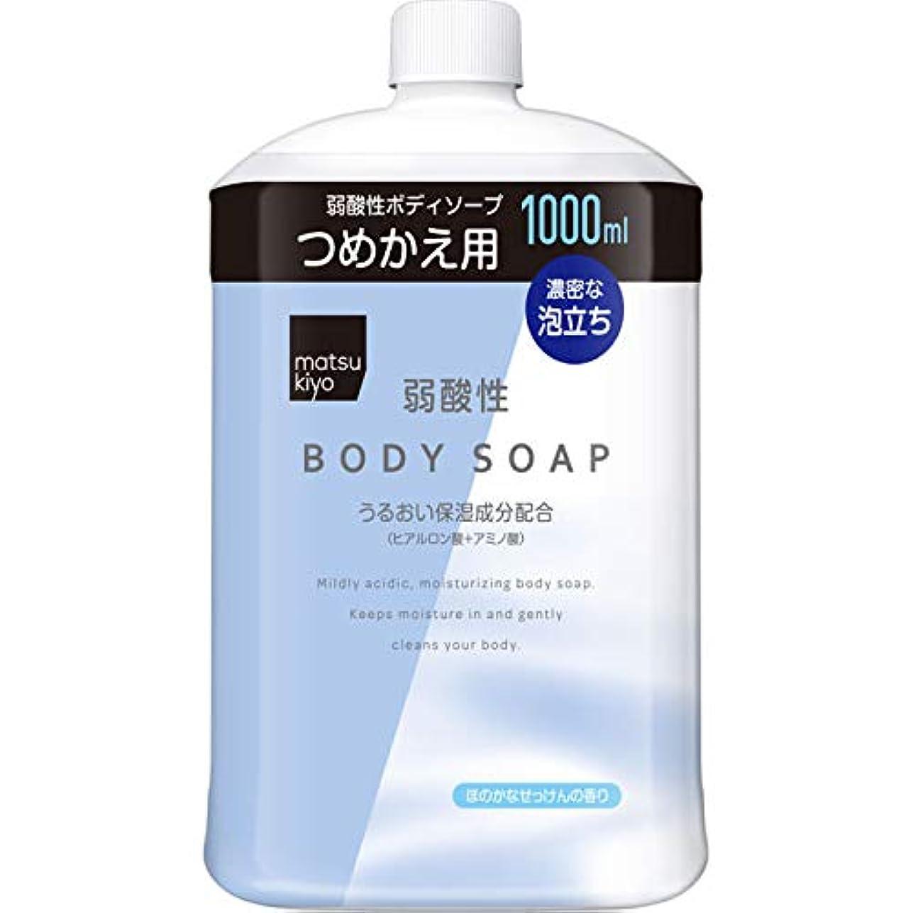 グロー章浪費matsukiyo 弱酸性ボディソープ 1000ml詰替ボトル