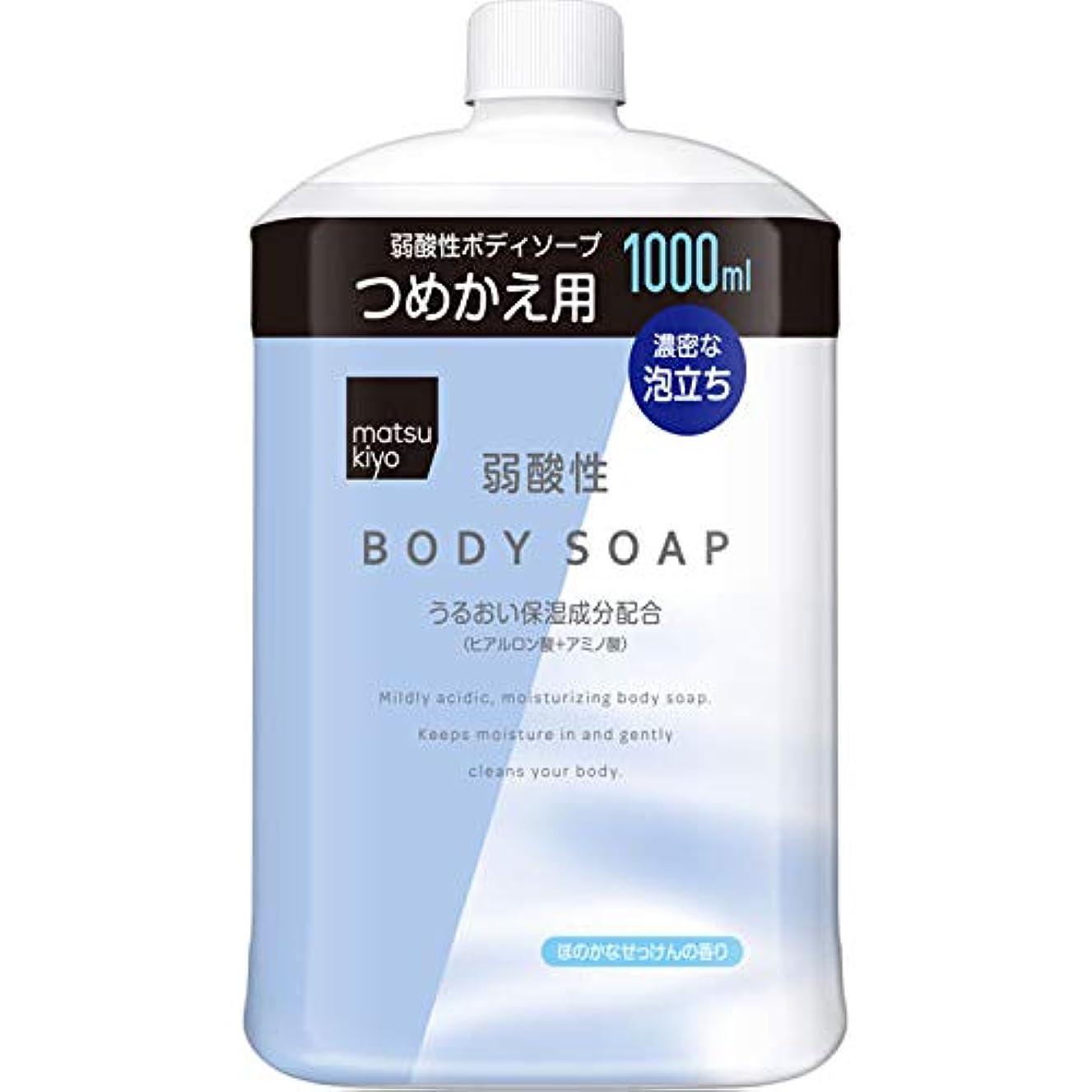 草ボーカル時間matsukiyo 弱酸性ボディソープ 1000ml詰替ボトル