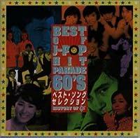 ベスト・オブ・J-POPヒット・パレード 60'S