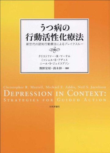 うつ病の行動活性化療法: 新世代の認知行動療法によるブレイクスルー