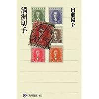 満洲切手 (角川選書)
