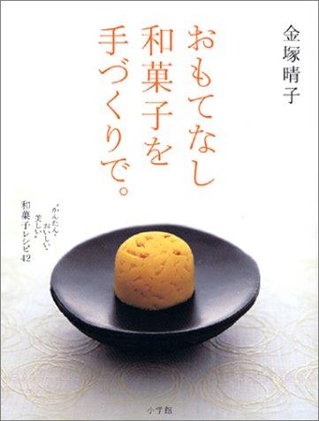 """おもてなし和菓子を手づくりで。—""""かんたん・おいしい・美しい""""和菓子レシピ42"""